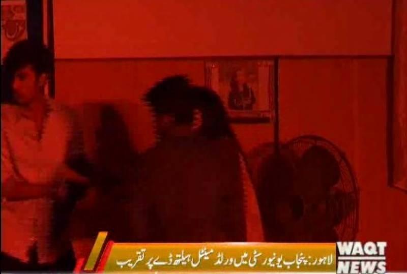 پنجاب یونیورسٹی میں ورلڈ مینٹل ہیلتھ ڈے کے سلسلے میں تقریب کا انعقاد کیا گیا