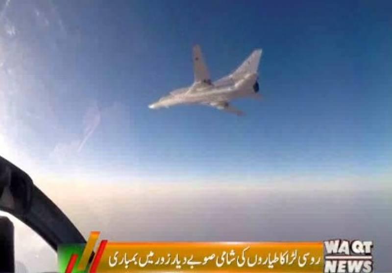 روس کے جدید لڑاکا طیاروں نے شام کے صوبے دیارزورمیں دہشتگردوں کے ٹھکانوں پربمباری کی