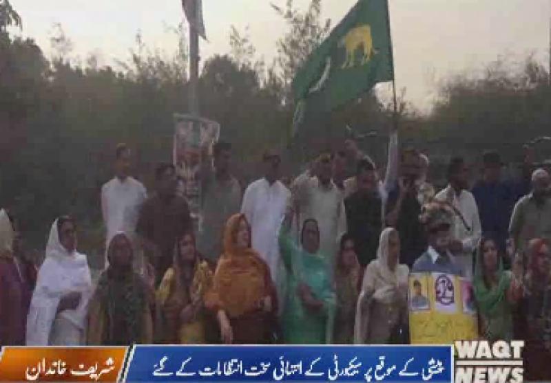 لیگی کارکنوں نے اپنے قائد کی آمد پر ان کے حق میں نعرے لگائے