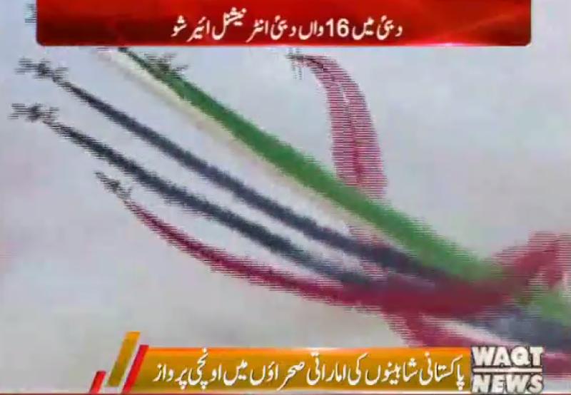 فخر پاکستان جے ایف تھنڈر نے اماراتی صحراؤں میں طیاروں کی گھن گرج نے لہو گرما دیا