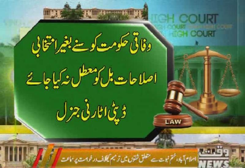 اسلام آباد ہائیکورٹ نے انتخابی اصلاحات بل دوہزار سترہ کو تاحکم ثانی معطل کردیا