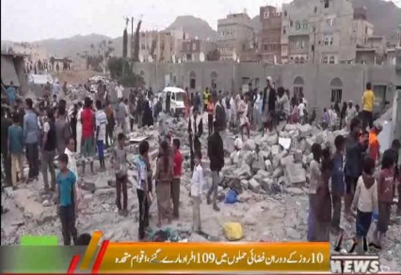 سعودی اتحاد کے جنگی طیاروں کی یمن میں بمباری سے ایک ہی دن میں 8 بچوں سمیت68 افراد مارے گئے:اقوام متحدہ