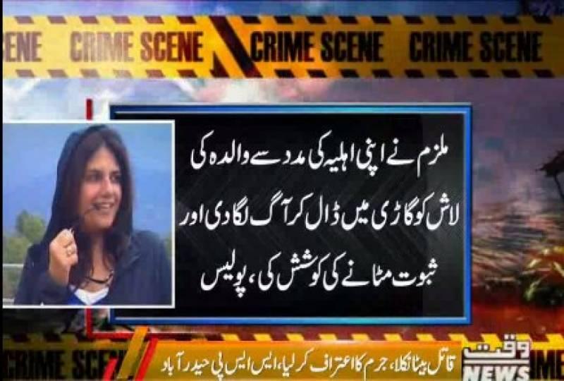 مسلم لیگ فنکشنل کی رہنما سائرہ نصیر کے قتل کا معمہ حل ہو گیا