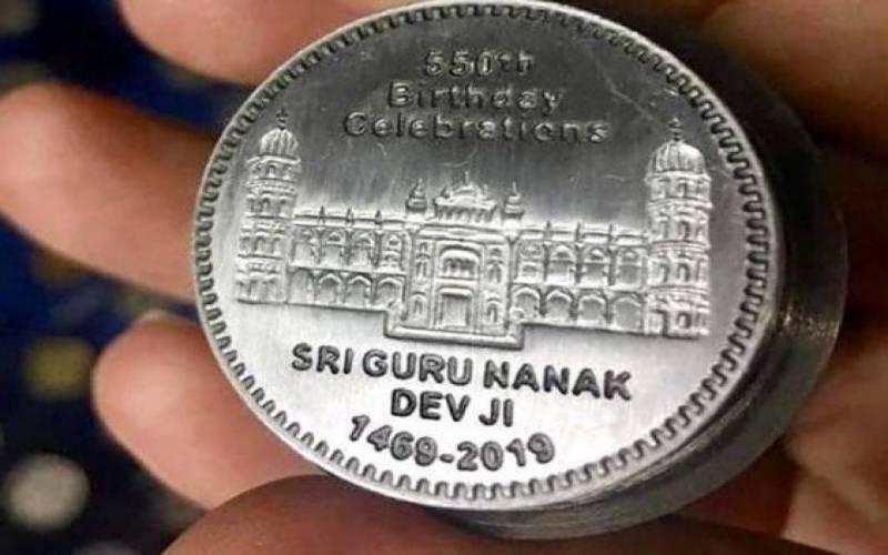 بابا گرو نانک کے 550 ویں جنم دن کے موقع پر یادگاری سکہ جاری