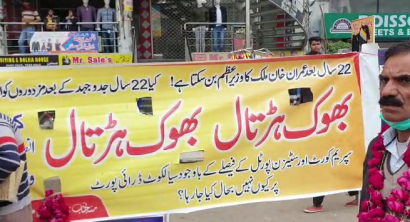 بائیس سال بعد بھی مزدوروں کو حق نہ ملنے کے خلاف ڈرائی پورٹ ملازمین کا احتجاجی مظاہرہ
