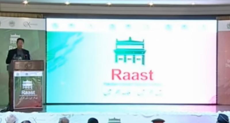 ''راست'' نظام کا اجرا ڈیجیٹل پاکستان کی جانب بہت بڑا قدم ہے: وزیراعظم عمران خان