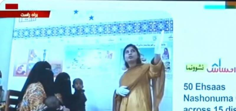 اسلام آباد: احساس سیونگ والٹس کا افتتاح، وزیراعظم عمران خان نے خطاب کیا