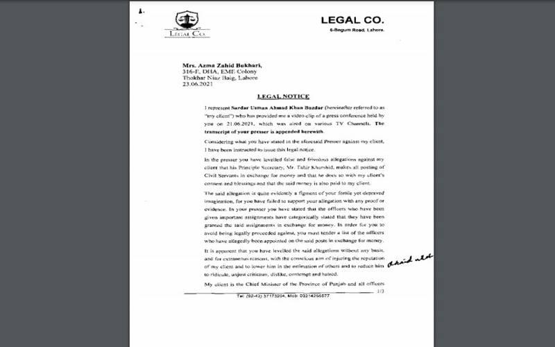 وزیرِ اعلیٰ پنجاب نے عظمیٰ بخاری کو 25 کروڑ ہرجانے کا نوٹس بھجوادیا