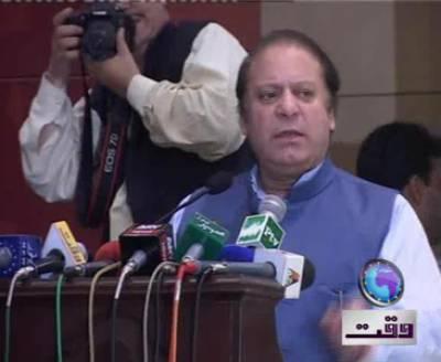 Peshawar Nawaz Sharif Speech 16 September 2011