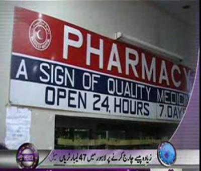 Waqt News Headlines 09:00 A.M 18 September 2011