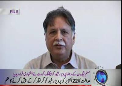Banking Court Declares PML- N Pervez Rashid As Proclaimed Offender