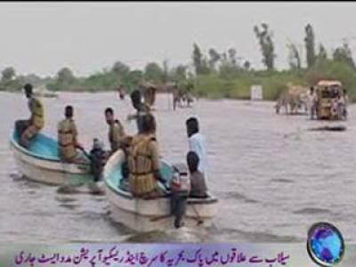 سندھ میں بارش سے متاثرہ علاقوں میں پاک بحریہ کا سرچ اینڈ ریسکیو آپریشن مدد ایسٹ جاری ہے۔