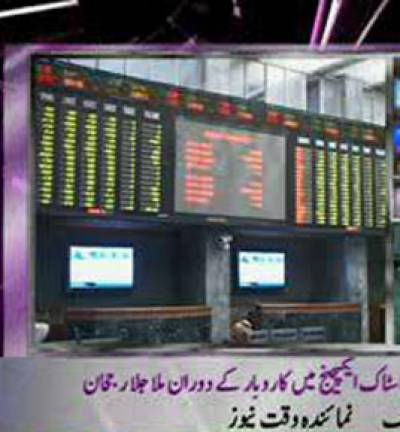 Karachi Stock Exchange Updated