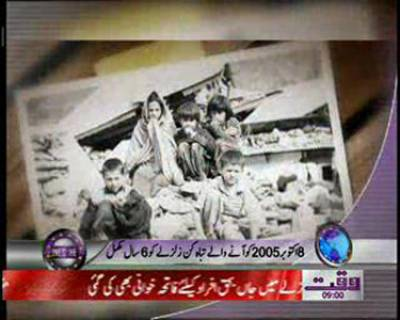 Waqtnews Headlines 09 00 AM 08 October 2011