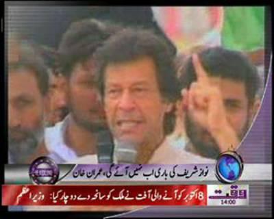 Waqtnews Headlines 02 00 PM 08 October 2011