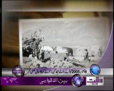Earthqueke in Pakistan Before 6 Year Waqtnews Package 08 Oct 20111