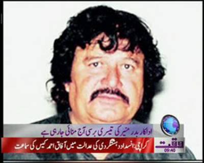 Waqt News Tv Waqtnews Badar Munir Death News Package 11 October 2011