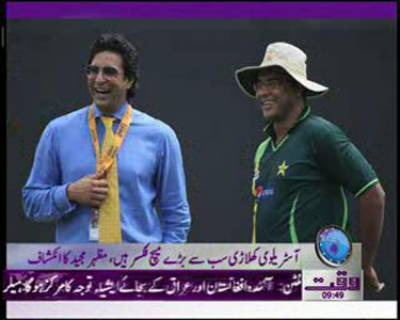 Waqtnews Cricket Scandal News Package 11 October 2011