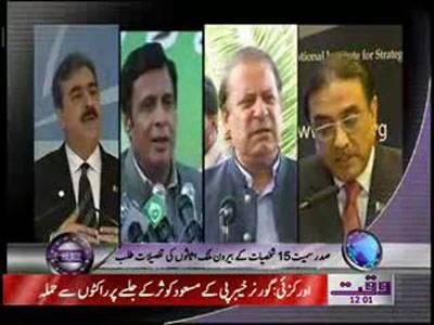 Waqtnews Headlines 12 00 PM 11 oCTOBER 2011