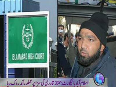 ہائی کورٹ نے سلمان تاثیرقتل کیس میں ملک ممتاز قادری کی درخواست سماعت کے لئے منظور کرتے ہوئے ان کی سزا ئے موت پرعمل درآمد روک دیا ۔