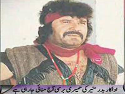 پاکستانی فلم انڈسٹری کے معروف اداکار بدر منیرکی تیسری برسی آج منائی جارہی ہے