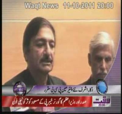 Waqtnews Headlines 08 00 PM 11 October 2011