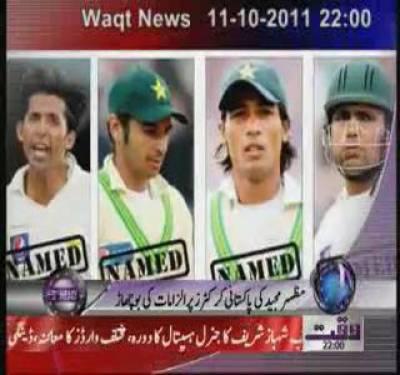 Waqtnews Headlines 10 00 PM 11 October 2011