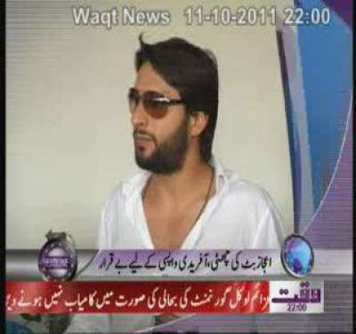Shahid Afridi Back In International Cricket News Package 11 October 2011