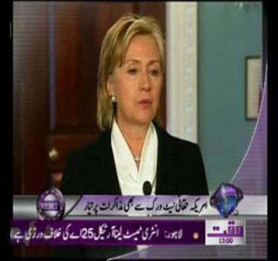Waqtnews 01 00 PM 12 October 2011