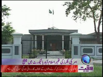 Waqtnews American Bankers Blocking News Package 12 October 2011