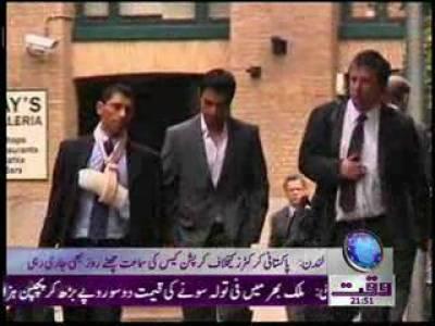 London PAK Cricketers Corruption Case Hearing 12 October 2011
