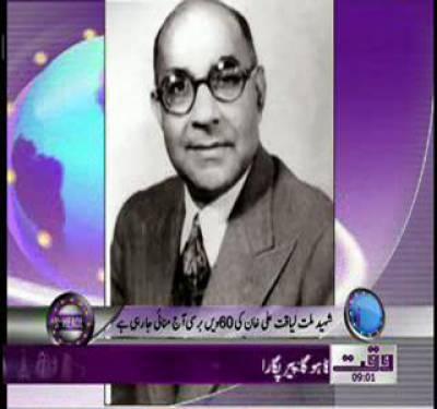 Waqtnews Headlines 09 00 AM 16 October 2011