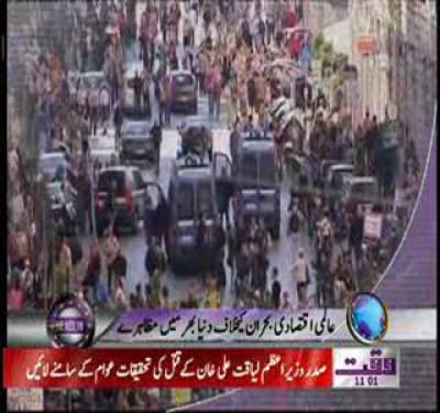 Waqtnews Headlines 11 00 am 16 October 2011