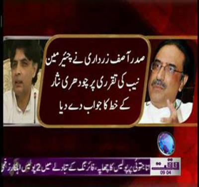 Zardari & Nisaar News Package 16 October 2011