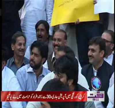 PPPP Protest News Package 16 October 2011