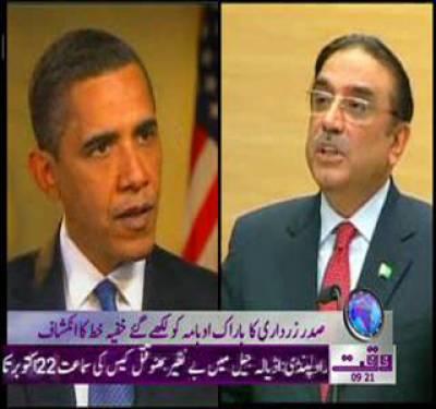 Obama & Zardari News Package 16 October 2011