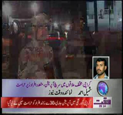 Karachi Search Operation News Package 16 October 2011