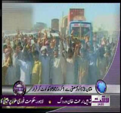 Waqt News Headlines 02 00 PM 16 October 2011