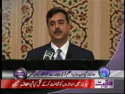 Waqt News Headlines 5:00 PM 16 October 2011