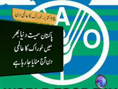 پاکستان سمیت دنیا بھر میں خوراک کا عالمی دن آج منایا جا رہا ہے۔