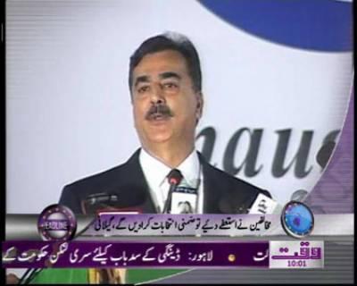 Waqtnews Headlines 10 00 AM 20 October 2011