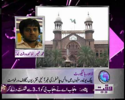 Lahore High Court News Package 20 October 2011