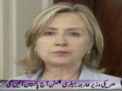 امریکی وزیر خارجہ ہیلری کلنٹن پاکستان کے دورے پر آج اسلام آباد پہنچ رہی ہیں۔