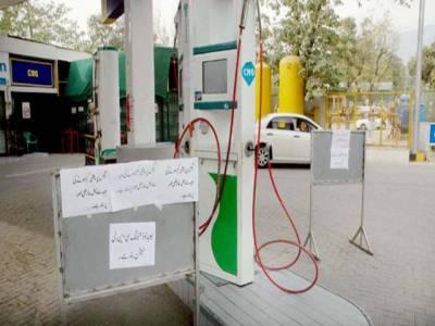 گیس لوڈ مینیجمنٹ کے تحت اسلام آباد اور راولپنڈی سمیت پوٹھوہار ریجن کے سی این جی سٹیشنز ڈھائی دن کے لئے بند ۔