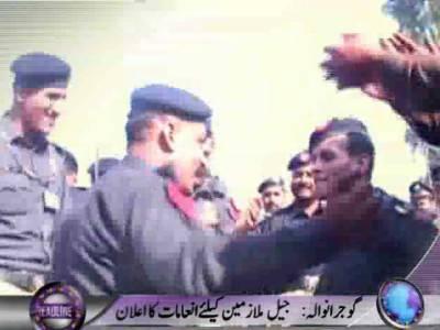 ڈی آئی جی جیل خانہ جات راولپنڈی رینج کی طرف سےگوجرانوالہ جیل کے ملازمین کے لئےانعامات کےاعلان پرملازمین خوشی سے جھوم اٹھے