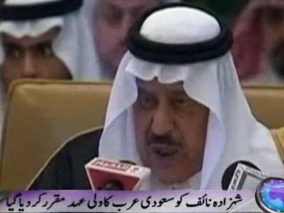 سعودی عرب کے وزیرداخلہ شہزادہ نائف کو ملک کا ولی عہد مقرر کردیا گیا