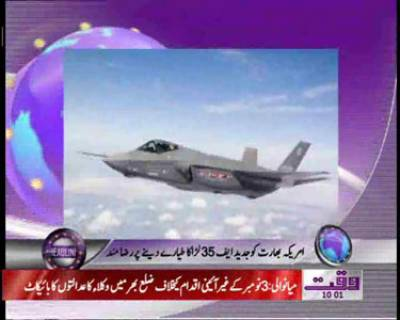Waqtnews Headlines 10 00 AM 03 November 2011