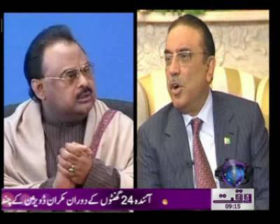 Altaf & Zardari News Package 03 November 2011