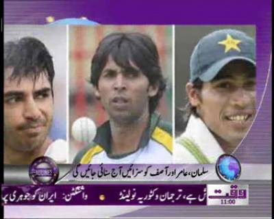 Spot Fixing News Package 03 November 2011
