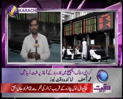 Karachi Stock Exchange News Paclage 03 November 2011